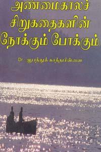 Tamil book Anmaikaala Sirukathaigalin Nokkum Pokkum