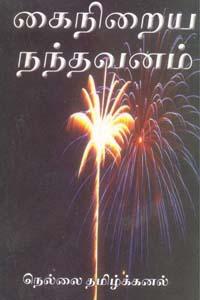 Kainiraiya Nandavanam - கைநிறைய நந்தவனம்