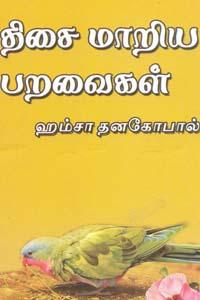 Thisai Maariya Paravaigal - திசை மாறிய பறவைகள்
