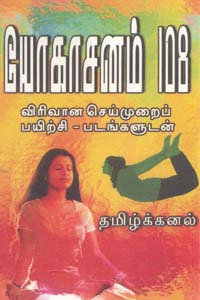 Yogasanam 108 - யோகாசனம் 108