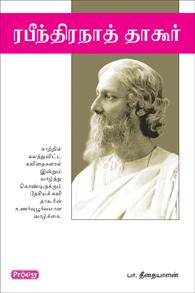 Rabindranath Tagore - ரபீந்திரநாத் தாகூர்