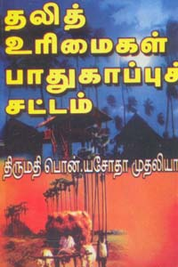 Talit Urimaigal Paathukaappu Sattam - தலித் உரிமைகள் பாதுகாப்புச் சட்டம்