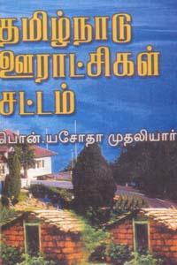 Tamilnadu Ooratchigal Sattam - தமிழ்நாடு ஊராட்சிகள் சட்டம்