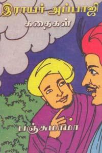Rayar Appaaji - இராயர் அப்பாஜி