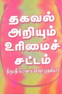 Tamil book Thagaval Ariyum Urimai Sattam