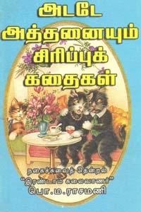 Adade Athanaiyum Sirippu Kathaigal - அடடே அத்தனையும் சிரிப்புக் கதைகள்