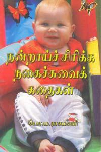 Nandrai Sirikka Nagaisuvai Kathaigal - நன்றாய்ச் சிரிக்க நகைச்சுவைக் கதைகள்