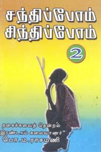Santhipoam Sinthipoam Part 2(Old Looking Book) - சந்திப்போம் சிந்திப்போம் பாகம் 2