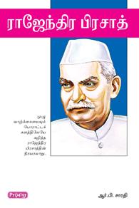 Rajendra Prasad - ராஜேந்திர பிரசாத்