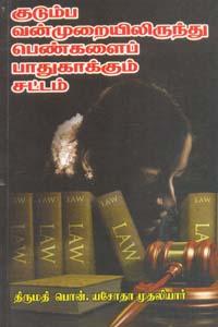 Kudumba Vanmuraiyilirunthu Pengalai Paathukaakkum Sattam - குடும்ப வன்முறையிலிருந்து பெண்களைப் பாதுகாக்கும் சட்டம்