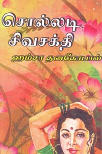 Solladi Sivashakthi - சொல்லடி சிவசக்தி