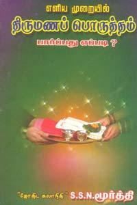 Eliya Muraiyil Thirumana Porutham Paarpathu Eppadi? - எளிய முறையில் திருமணப் பொருத்தம் பார்ப்பது எப்படி?
