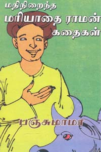Mathiniraintha Mariyathai Raman Kathaigal - மதிநிறைந்த மரியாதை ராமன் கதைகள்