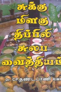 Sukku Milagu Chipli Sulaba Vaithyam - சுக்கு மிளகு திப்பிலி சுலப வைத்தியம்
