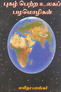 Pugal Petra Ulaga Pazhamozhigal - புகழ் பெற்ற உலகப் பழமொழிகள்