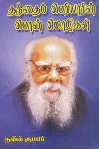 Tamil book Thanthai Periyaarin Pon Mozhigal