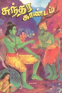 Tamil book Sundara Kaandam