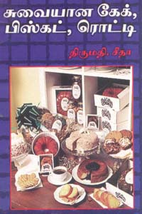 Tamil book Suvaiyana Cake Biscuit Rotti