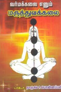 Varmakalai Enum Maruthuvakalai - வர்மக்கலை எனும் மருத்துவக்கலை