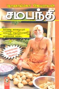 Sambanthi - சமபந்தி