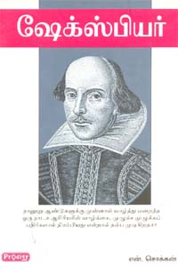 Shakespeare - ஷேக்ஸ்பியர்
