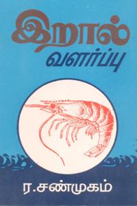 Iraal Valarpu - இறால் வளர்ப்பு