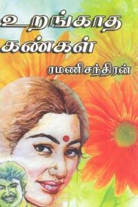 Urangatha Kangal - உறங்காத கண்கள்