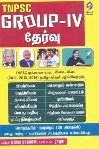 TNPSC GROUP IV Thervu - TNPSC GROUP IV தேர்வு