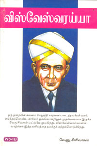 Vishweshvaraiya - விஸ்வேஸ்வரய்யா