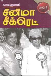 Tamil book Cinema Secret Part 4