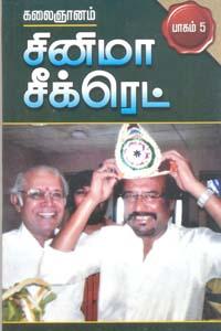 Tamil book Cinema Secret Part 5