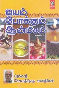 Tamil book Iyam Pokkum Aanmeegam ( Part 5)