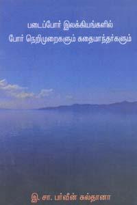 Padaipoar Ilakiyangalil Poar Nerimuraigalum Kathai Manthargalum - படைப்போர் இலக்கியங்களில் போர் நெறிமுறைகளும் கதைமாந்தர்களும்