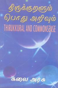 Tamil book Thirukuralum Pothu Arivum