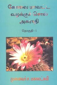 Tamil book Kovai Mavatta Vazhakku Sol Agarathi Part 1