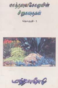 Maathalaisomuvin Sirukathaigal Part 1 - மாத்தளைசோமுவின் சிறுகதைகள் தொகுதி 1