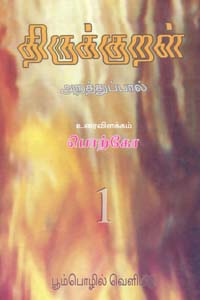 Tamil book Thirukural Arathupal (Part 1)
