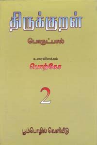 Tamil book Thirukural Porutpal (Part 2)