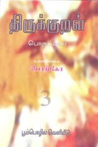 Tamil book Thirukural Porutpal(Part 3)