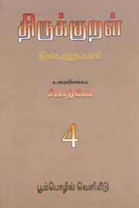 Tamil book Thirukural Inbathupaal (Part 4)