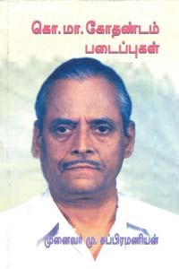 Tamil book Ko.Ma.Kothandam Padaippugal
