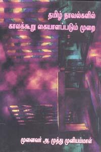 Tamil book Tamil Navalgalil Kaalakooru Kaiyaalapadum Murai