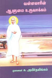 Tamil book Vallalaarin Aalumai Uruvaakkam