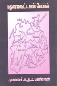 Tamil book Madurai Mavatta Oor Peyargal