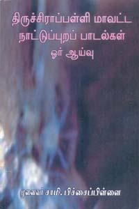 Tamil book Tiruchirapalli Mavatta Naattupura Padalgal Oor Aayvu