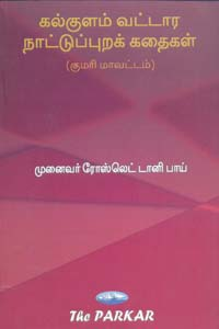 Tamil book Kalkulam Vattara Naatupura Kathaigal (Kumari Mavattam )