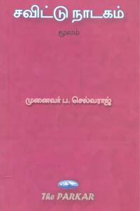 Tamil book Savittu Nadagam