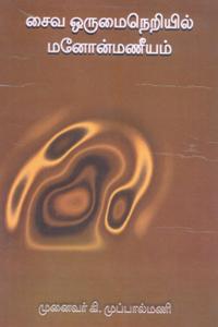 Tamil book Saiva Orumai Neriyil Manonmaniyam