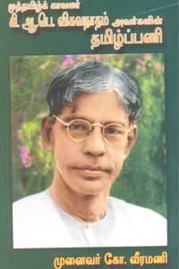 Ki.Aa.Pe.Visuvanatham Avargalin Tamilpani - கி.ஆ.பெ. விசுவநாதம் அவர்களின் தமிழ்ப்பணி