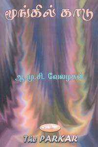 Tamil book Moongil Kaadu